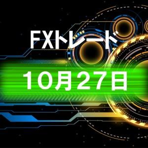 FX投資 10月27日