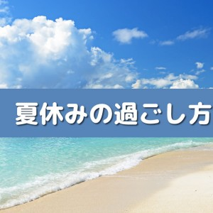 夏だね。やっぱ海だね。