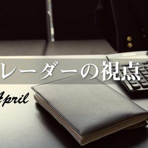 プロトレーダーの視点 4月14日版