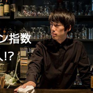 相場にイケメン指数を導入する!?